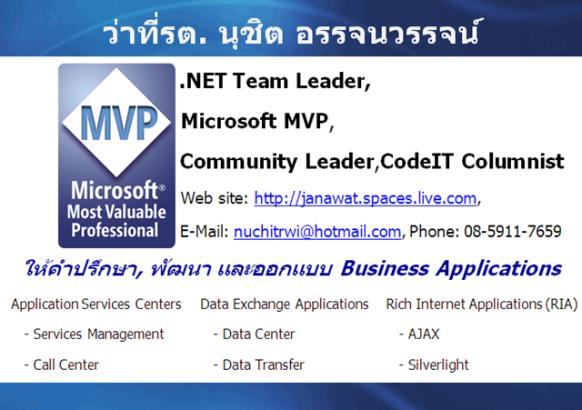 Nuchit_Business2